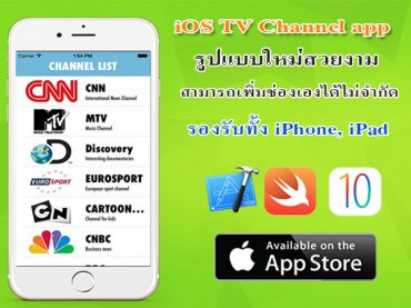 ios-tv-channel-app